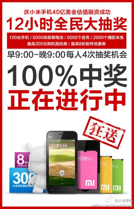 小米抽奖的免单券能换哪个版本的小米手机